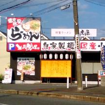【飲食店~施工事例~】大阪府枚方市のらーめん屋さん。リニューアルに伴い看板一式の制作。