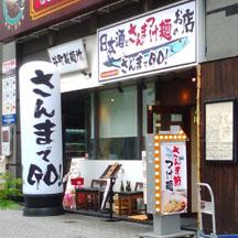 【飲食店~施工事例~】大阪府大阪市のらーめん屋さん。オープンに伴い看板制作。