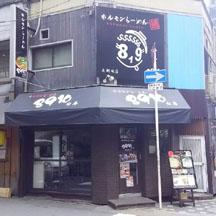 【飲食店~施工事例~】大阪府大阪市のらーめん屋さん。新規オープンに伴い看板一式の制作と設置。