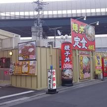 【飲食店~施工事例~】大阪府交野市の定食屋さん。看板制作で外観を一新し集客UP!