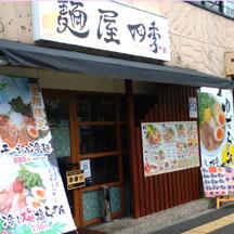 【飲食店】大阪府吹田市のらーめん屋さん。看板制作で外観を一新し集客UP!