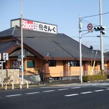 【飲食店~施工事例~】大阪府岸和田市の焼鳥屋さん。 看板製作により店舗外観をリニューアル!