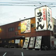 【飲食店~施工事例~】大阪府枚方市のうどん屋さん。 リニューアルに伴い看板制作一式。