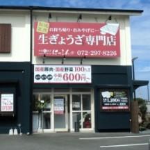 【飲食店~施工事例~】大阪府堺市の餃子持ち帰り専門店。 新規オープンに伴い看板制作一式。