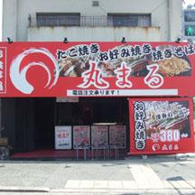 【飲食店 ~施工事例~】大阪府豊中市のたこ焼き屋さん。 新規オープンに伴い看板制作で外観をリニューアル(居抜き物件)