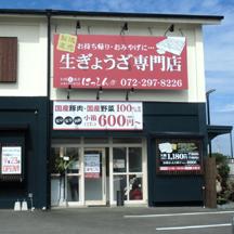 【飲食店 ~施工事例~】大阪府堺市の餃子持ち帰り専門店。 新規オープンに伴い看板制作一式。