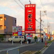 【飲食店~施工事例~】大阪府和泉市のラーメン屋さん。 駐車場案内看板の製作により誘導確率をUP!