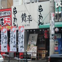 【飲食店~施工事例~】大阪府大阪市のラーメン屋さん。 業態の訴求により、発見確率の向上!