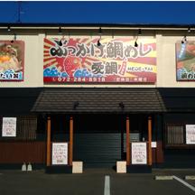 【飲食店~施工事例~】大阪府堺市の鯛めし料理屋さん。 居抜き物件をリニューアル!賑やかなデザインで目立つ看板を作成しました!