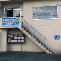 【不動産屋~施工事例~】大阪府堺市の不動産屋さん。 色彩を統一した看板デザインにより、視認性の向上