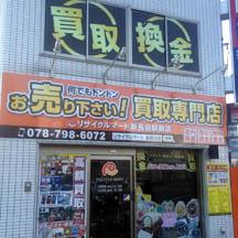 【リサイクルショップ~看板施工事例~】兵庫県神戸市のリサイクルショップ。 看板のサイズアップとシンプルな看板デザインで発見確率の向上!