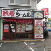 【飲食店~看板施工事例~】兵庫県姫路市のらーめん屋さん。 らーめんの文字を大きくしたデザインで、新規客の来店が向上!