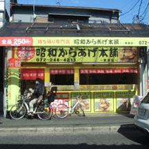 【飲食店~看板施工事例~】大阪府堺市の唐揚げ屋さん。 黄色を基調とした統一デザインで、存在感UP!