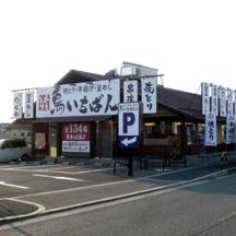 【飲食店~施工事例~】大阪府岸和田市の焼鳥屋さん。 白背面と黒の筆文字で統一したデザインでお店の存在感を向上させました。