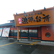 【飲食店~施工事例~】大阪府和泉市の海鮮和食料理屋さん。 筆文字を使用した『和』を印象付けるデザイン。