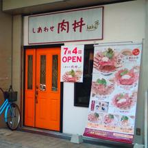 飲食店~施工事例~兵庫県神戸市の肉丼屋さん 女性・ファミリー層をターゲットにした、可愛らしいデザインで統一。