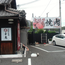 【飲食店~施工事例~】京都府と奈良県の境にある焼肉屋さん。 業態を変更しリニューアルオープン!ロゴデザインをベースにした看板の制作。