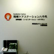 【訪問介護~施工事例~】大阪府堺市の企業様。 ロゴデザインを切り文字で掲出。