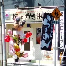 【飲食店~施工事例~】大阪府大阪市のらーめんとかき氷のお店。 POPなデザインで業態を分かり易く訴求