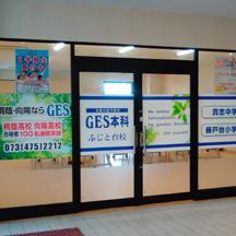 【学習塾 ~施工事例~】 和歌山県和歌山市の学習塾 白を基調としたシンプルなデザイン