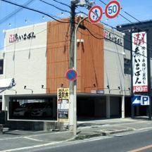 【飲食店~看板施工事例~】奈良県橿原市の大型店舗の焼き鳥屋さん。 白背面に黒文字のシンプルな大きく目立つデザイン。
