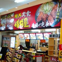 【飲食店~看板施工事例~ 大阪府寝屋川市のスーパービバホーム内のフードコートで新規開店。  赤と黄色を基調とした大きく目立つデザイン。