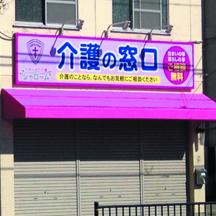 【介護系~看板施工事例~】 大阪府堺市の有料老人ホーム様の看板設置。  ピンクを基調とした柔らかい色合いのデザインで統一。