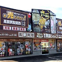 【リサイクルショップ~看板施工事例~】 大阪府堺市のリサイクルショップ(自社物件)