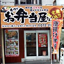 【飲食店~施工事例~】大阪府堺市のお弁当屋さん。 木目調の和をイメージしたデザイン。