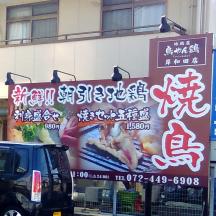 【飲食店~施工事例~】大阪府岸和田市の焼鳥屋さん。 業態を全面に掲出した分かり易いデザイン。
