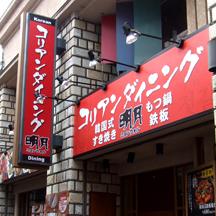 【飲食店~施工事例~】大阪府大阪市の韓国料理屋さん。 業態を全面に掲出したデザインでお店の発見確率を向上させました。