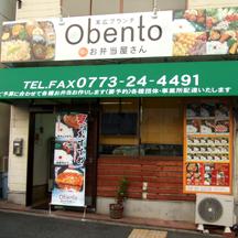 【飲食店~施工事例~】京都府福知山市のお弁当屋さん。 看板の老朽化に伴い、デザインを一新し看板の設置。