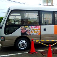 【飲食店~施工事例~】京都府八幡市の焼肉屋さん。 目立つ色調のデザインで、送迎バスでお店の案内。