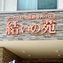 【看板事例 ~切文字・箱文字~】