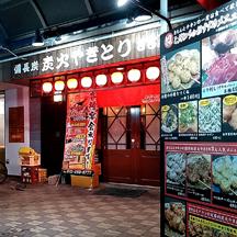 【飲食店~施工事例~】大阪府高石の焼鳥屋さん。 看板の老朽化に伴い、デザインを一新し看板の設置。