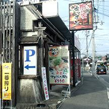 【飲食店~施工事例~】大阪府和泉市の居酒屋さん。 デザイン・屋号を一新し看板の変更。