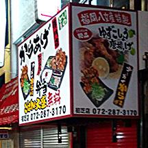 【飲食店~施工事例~】 大阪府堺市の唐揚げ屋さん。 他店舗と統一のデザインで看板をリニューアル。