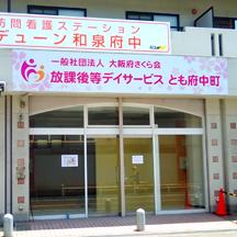 【放課後等デイサービス~看板施工事例~】 大阪府和泉市の放課後等デイサービス   さくら色を基調としたデザインで屋号看板の設置