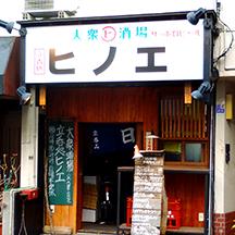 【飲食店~施工事例~】 大阪府大阪市の立ち飲み屋さん。 ペラ看板をシンプルなデザインで看板掲出。