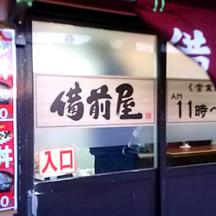 【飲食店~施工事例~】 大阪府交野市の丼・定食屋さん。 ロゴデザインのシート張替。