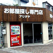 【不動産屋~看板施工事例~】大阪府堺市の不動産屋様、屋号・業態を切り文字で掲出。 シンプルなデザインで分かり易く掲出。
