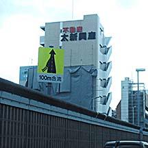 【不動産屋~看板施工事例~】 和歌山県橋本市の不動産屋さん。 屋号と業種のみのシンプルなデザインでビルの壁面に箱文字設置。