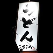 【飲食店~施工事例~】 大阪府堺市のうどん屋さん。 文字のみのシンプルなデザインで建物屋上に自立看板の設置。