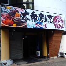 【飲食店~施工事例~】兵庫県尼崎市の和食屋さん。 安価なイメージのデザインで業態の訴求。FFシートの貼り替え施工。