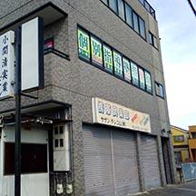 【学習塾 ~看板施工事例】~ 大阪府泉大津市の学習塾 緑のさわやかなイメージで学習塾を分かり易くしたデザイン