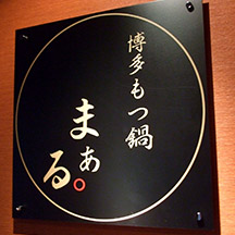 【飲食店~施工事例~】大阪府東大阪市のもつ鍋屋さん。 居抜き物件をリニューアル。黒で統一したデザイン。