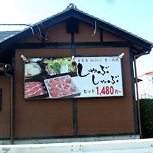 【飲食店~施工事例~】奈良県桜井市のうどん屋さん。 白背面に黒文字の可読性の高いデザインで訴求