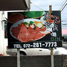【飲食店~施工事例~】大阪府高石市の焼肉屋さん。 自立式看板を写真入りデザインで業態の訴求。