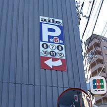 【看板事例 ~駐車場関連~】