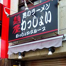 【飲食店~施工事例~】大阪府大阪市のらーめん屋さん。  老朽化に伴いメインサインの変更。ロゴをベースにしたデザイン。